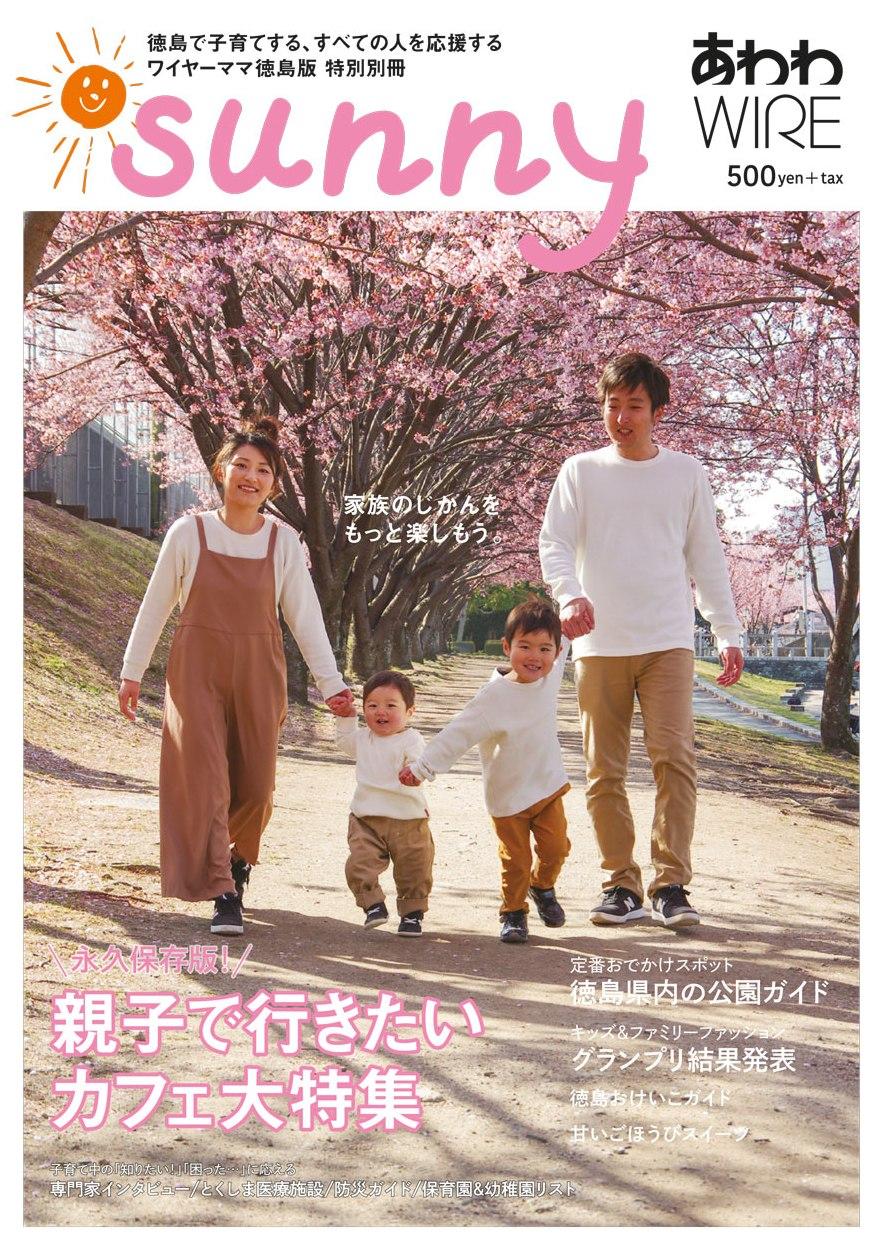ワイヤーママ特別別冊『sunny vol.2』(送料無料)