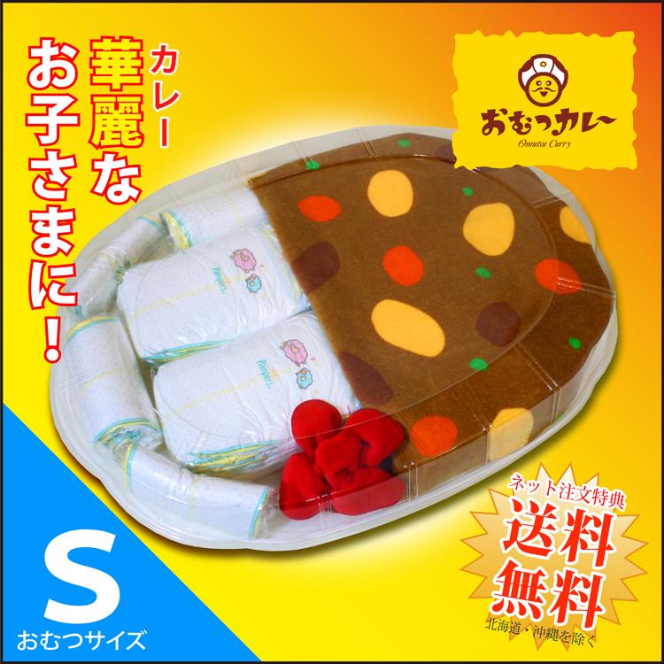 おむつカレー sizeS