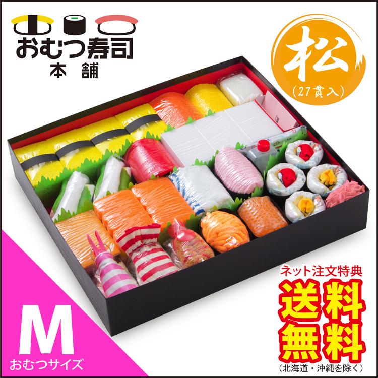 3/23までに出荷予定 おむつ寿司 [松] sizeM