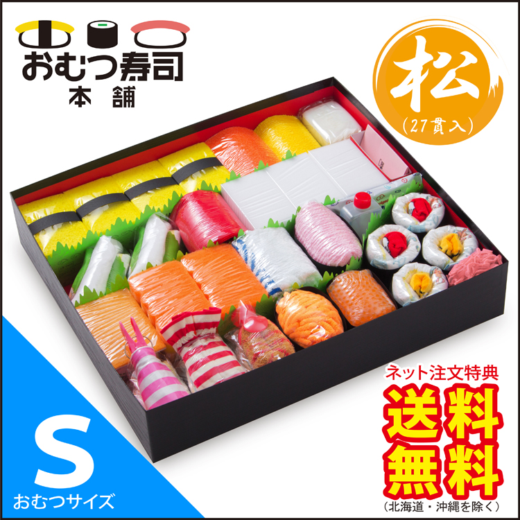 1/24までに出荷予定 おむつ寿司 [松] sizeS