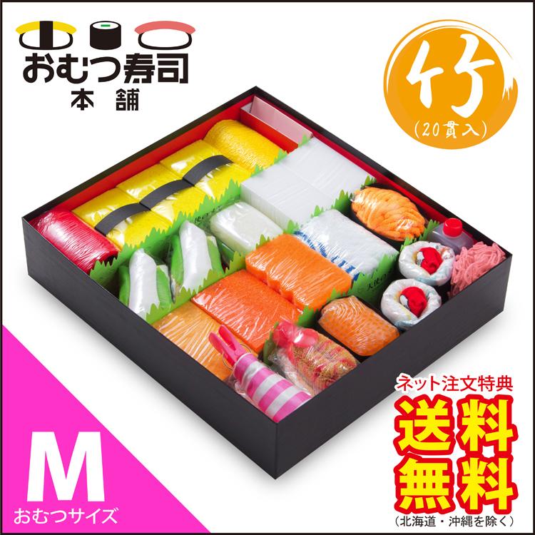 おむつ寿司 [竹] sizeM