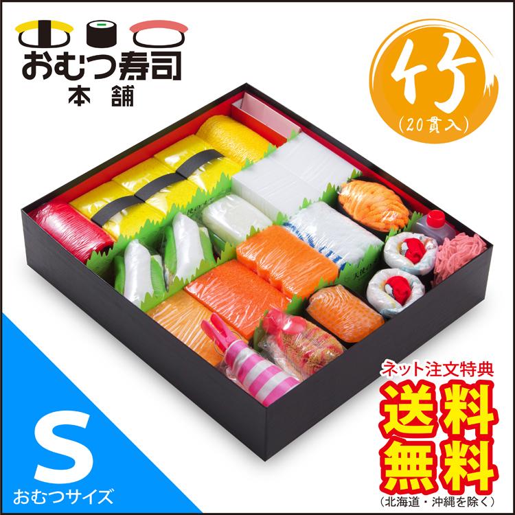 2/21までに出荷予定 おむつ寿司 [竹] sizeS