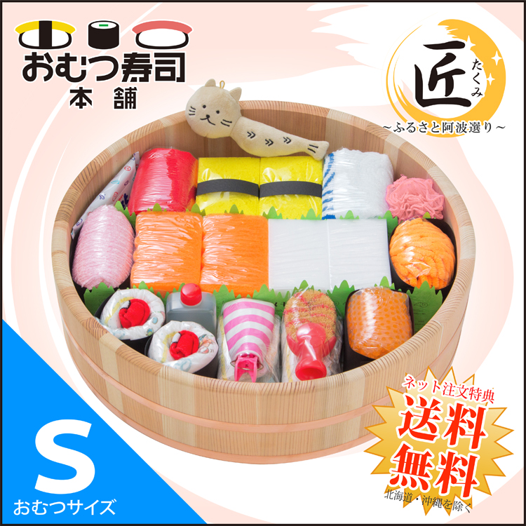 4/25までに出荷予定 おむつ寿司 [匠] sizeS