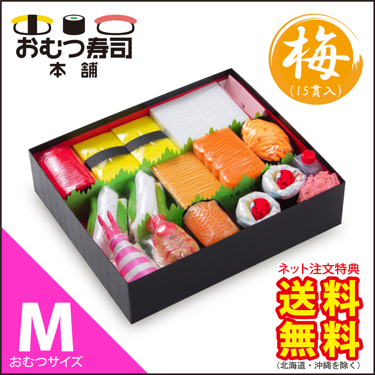 2/21までに出荷予定 おむつ寿司 [梅] sizeM
