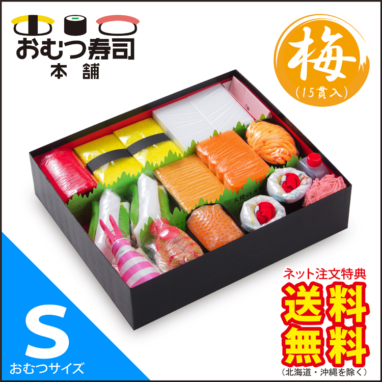 1/24までに出荷予定 おむつ寿司 [梅] sizeS