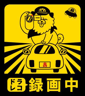 あわわんドライブレコーダーステッカー(送料無料)
