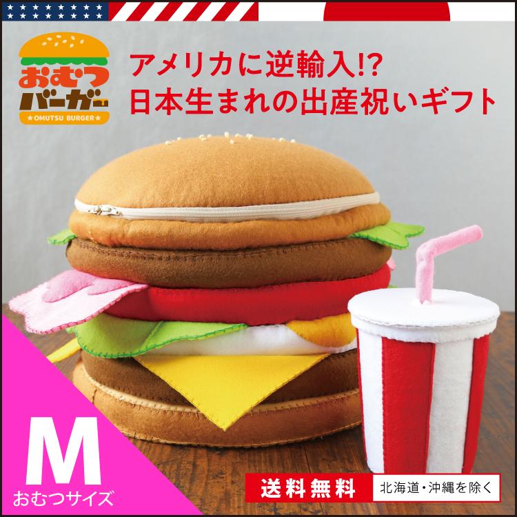 おむつバーガー sizeM