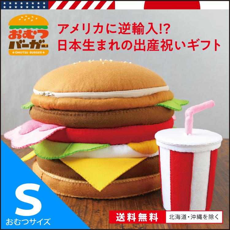 おむつバーガー sizeS