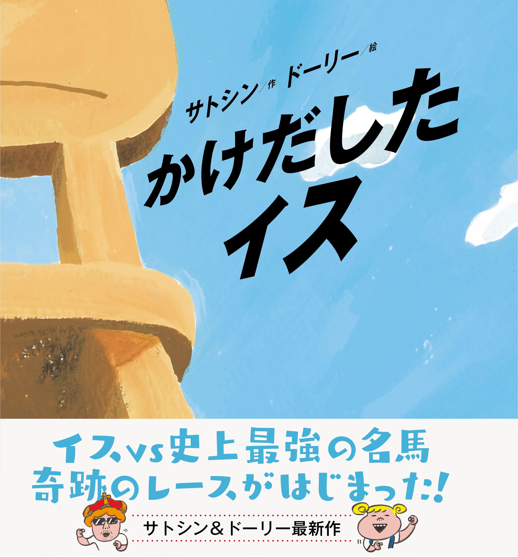 絵本作家サトシンさんZoomイベント(12/2開催)