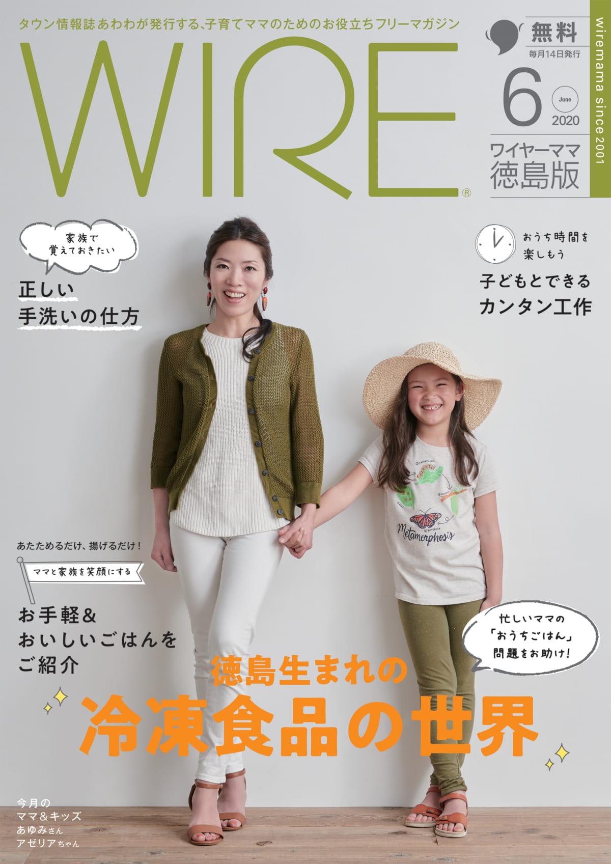 月刊ワイヤーママ年間郵送購読 1年間12冊(送料のみ1200円)