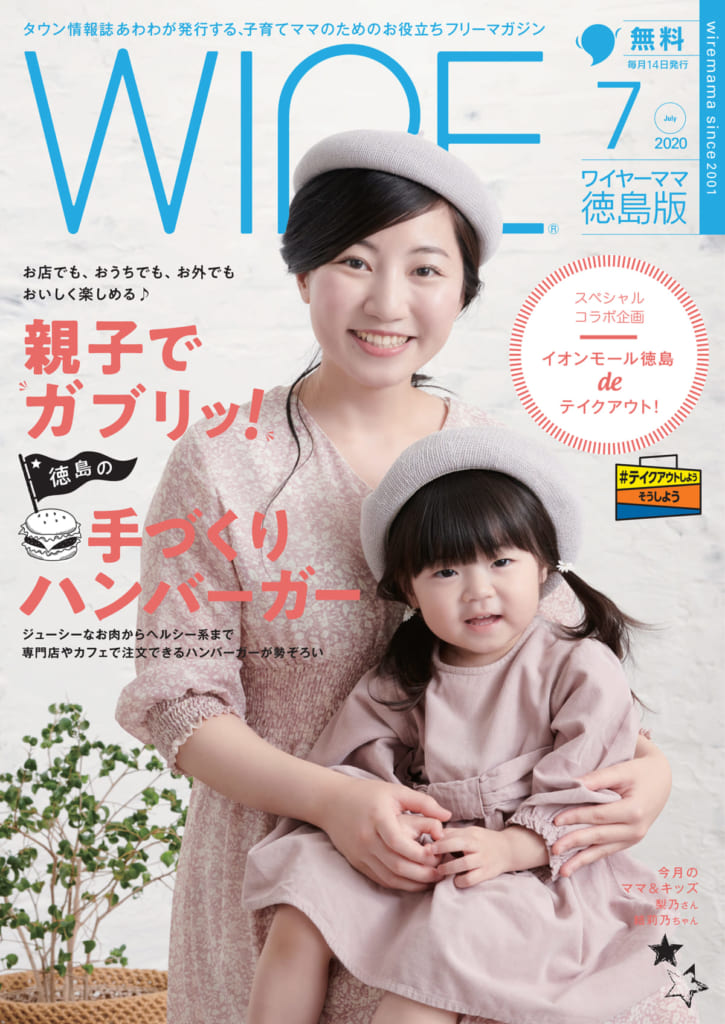 月刊ワイヤーママ年間郵送購読(送料のみ1200円)