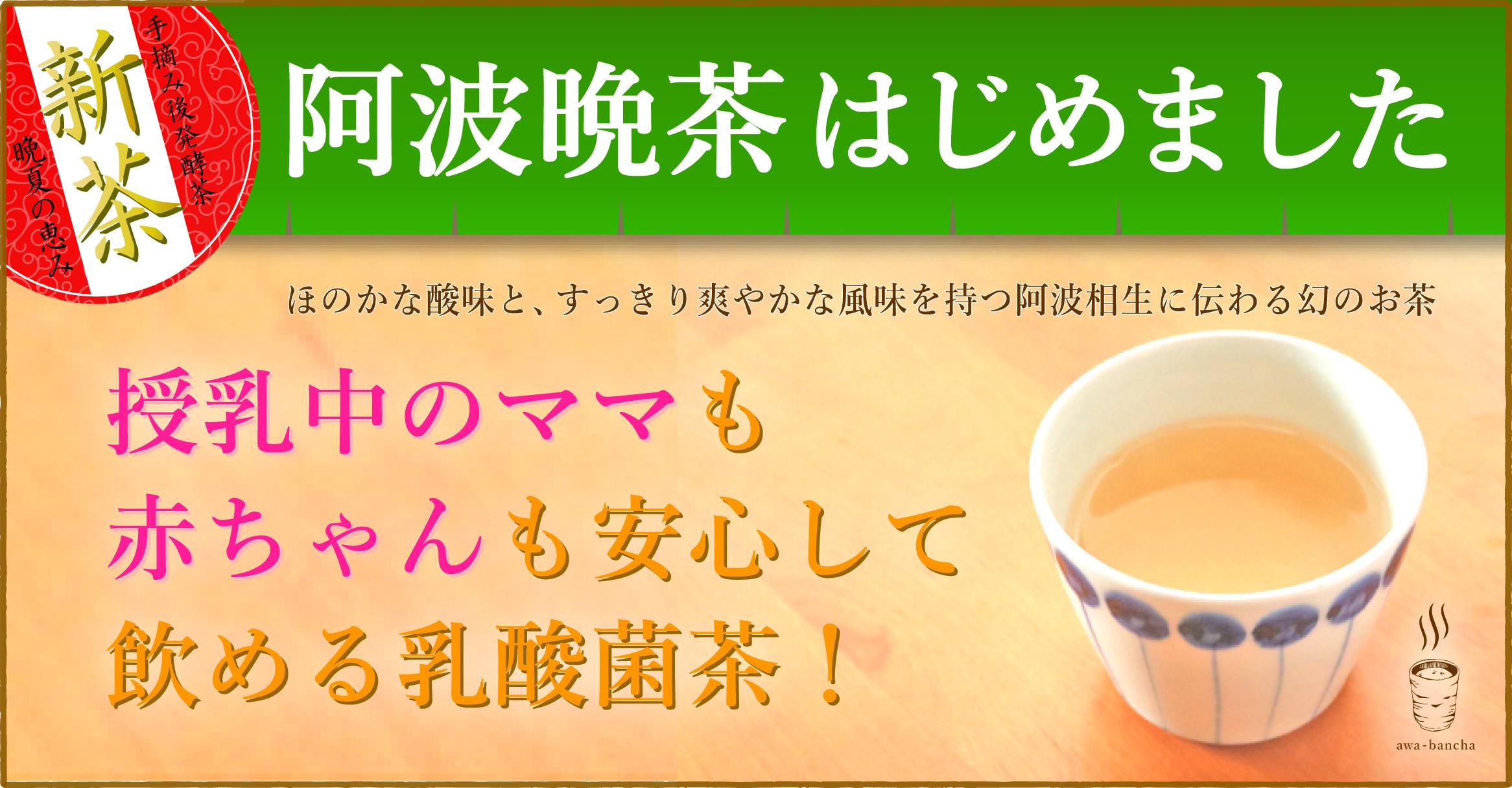 <span>幻の乳酸菌茶[阿波晩茶]</span>
