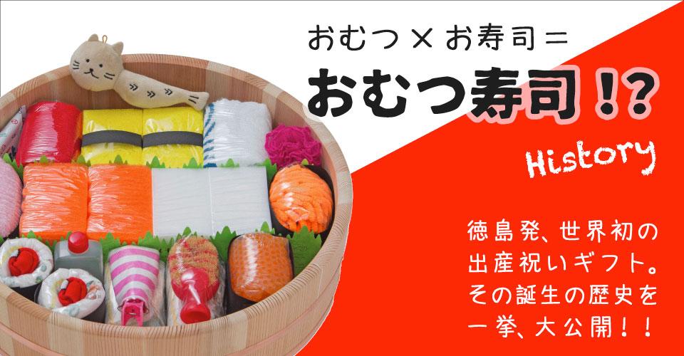 <span>おむつ寿司本舗 ヒストリー</span>