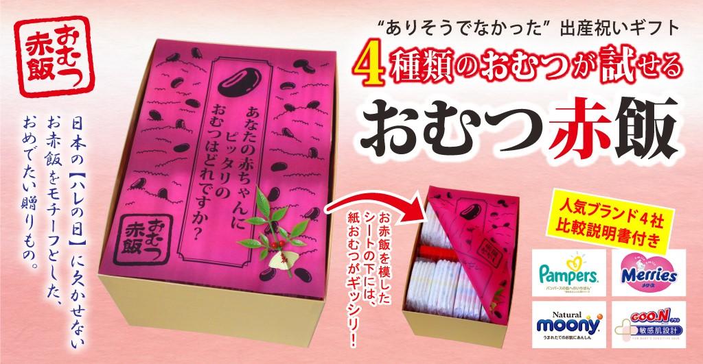 <span>4種の紙おむつが試せる [おむつ赤飯]</span>