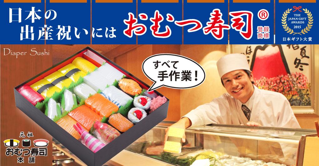 <span>おむつ寿司</span>
